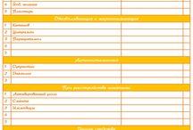 Списки и расписания