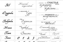 Надписи для СКРАП_детские