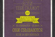 мотивирующие постеры