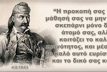 Αποφθέγματα Ελλήνων Ημιθεων