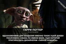 Harry Potter/Гарри Поттер