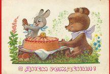 Советские открытки - С днём рождения / Открытки периода СССР