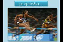 παγκόσμια ημέρα αθλητισμού