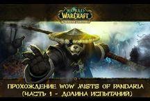 Прохождение World of Warcraft Mists of Pandaria / Прохождение за монаха в World of Warcraft Mists of Pandaria. Играю я не один, а в компании верных друзей (два монаха и охотница). Игра проходит за орду на русском официальном сервере - Страж смерти. Прокачка с 1 по 90 lvl, инсты, бг, арены, а главное много фана и печенек, все это вы увидите в этом прохождении. Начнем прохождение World of Warcraft Mists of Pandaria.  Плейлист со всеми видео: http://www.youtube.com/playlist?list=PLxPPlRhNZzUqF3XLQEMmmp-xlsfrc4Q9H