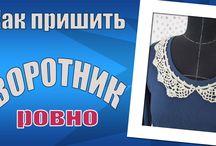 шитье-ворошилова