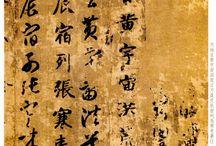 022 Zhi Yong:智永(生没年不詳)