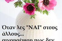 Citazioni greche