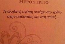 #ελληνικά
