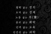 korean things
