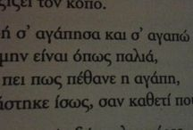 agapi, xwrismos