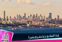 لماذا التملك في تركيا مشروع متميز؟ / وجود عائدات ايجار  10-8 % من المستأجرين المحليين في اسطنبول على المدى الطويل . وهذا يدل على ان مدينة اسطنبول فيها اعلى عائدات ايجار بين المدن الاوروبية  حينما تسكن في #تركيا ستتوفر لك فرصة زيارة أماكن متنوعة ومختلفة لاتنتهي كآيا صوفيا ومتحف الشوكولا في اسطنبول ومهرجان المناطيد في كبيدوكيا وغيرها ولن تشعر بالملل للحظة واحدة.