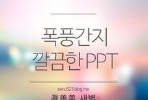 PPT 관련
