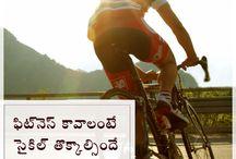 Fitness Tips Telugu / Fitness Tips in Telugu