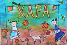 Names... / Wall paintings on canvas, for kid rooms, with names written on.