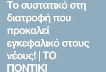 ΙΑΤΡΙΚΑ ΘΕΜΑΤΑ
