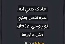بالعربي / by Fīrā§ Ābdēłhādī