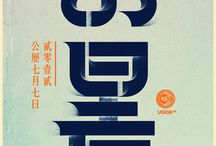 Kanji/Japanese
