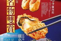 【イメージ】食品系