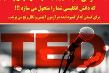 ویدیوهای سخنرانی سایت TED با متن سخنرانی انگلیسی و فارسی