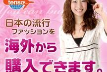 Japanese Ads