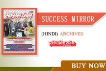 SUCCESS MIRROR (HINDI) ARCHIVES / Success Mirror Magazine Subscription Online   Success Mirror Magazine Hindi Archives