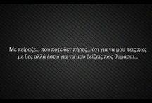 Greek quotes / Αποφθέγματα ελληνικά