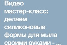 МЫЛО ТЕХНИКА