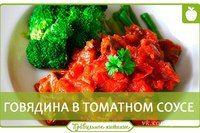 Рецепты из говядины