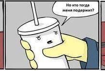 Кошачий суп / Скорая реанимирующая мимимишка ^__^