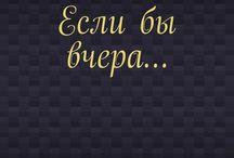 Siluets / Сайт ОДНОЙ книги