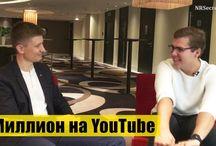 Кирилл Черкасов и Артем Мельник [Интервью: Как стать миллионером на YouTube]