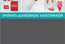 Κατάλογοι - VKF Renzel Hellas