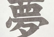 Japanese Calligraphy,Chinese painting