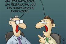 Σκίτσα-Γελοιογραφίες