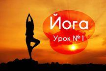 Спорт / Спорт, фитнес, йога