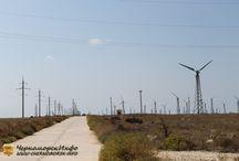 Тарханкутская Ветряная Электро Станция
