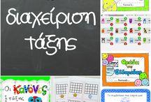 Classroom managment-Διαχείριση τάξης
