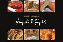 Τα βιβλία μου / Ψωμιά και ζύμες, Λικεράκια και σερμπέτια. Για τους φίλους της ζύμης αλλά και των παραδοσιακών λικέρ!