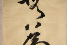 Calligraphy/Calligraphie / Art des signes