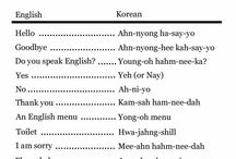 Korean 한글