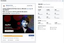Digital Marketing / We came up with event and paid campaigns in facebook. We had various engagement ideas like Selfie with Sonu Nigam, Spot the promotion contest, Daily Lucky winner etc. #DigitalMarketing #DigitalMarketingSolution #AscentGroupIndia #BusinessOwners