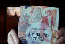 Книги о.Олега Моленко