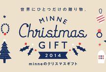 クリスマスですよ〜