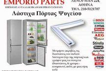 λαστιχα επαγγελματικων ψυγειων ,coca cola,3E,nestle, / Ανταλλακτικά , Επισκευή , Συντήρηση,- Service ηλεκτρικών οικιακών συσκευών  Ψυγεία , Κουζίνες , Πλυντήρια ρούχων , πιάτων, σίδερα, πρεσσοσίδερα, ηλεκτρικές σκούπες, Σακούλες για ηλεκτρικές σκούπες, χύτρες ταχύτητας, microwave, Φουρνάκια, σεσουάρ, τοστιέρες, καφετιέρες, Μιξερ, Σκουπάκια, Φίλτρα νερού ψυγείου  σχεδων όλων των εταιριών. Κατασκεύες σε λάστιχα ψυγείων, ψυγειοκαταψύκτες. ΛΕΝΟΡΜΑΝ 224 ΑΘΗΝΑ ΤΗΛΕΦΩΝΟ 210-5121707.