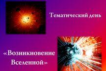 История возникновения вселенной