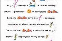 читаем русский