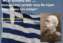 "ΕΛΛΑΣ=ELLAS without ""H"" Τhis is the name of my country"