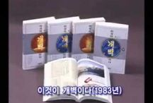 #안경전 종도사님 소개 영상