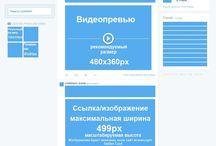 Twitter / Правила продвижения