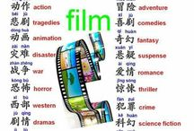 Chinese Film Vocabulary